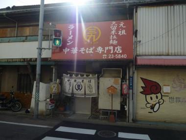 Sannkyuuramensaga00