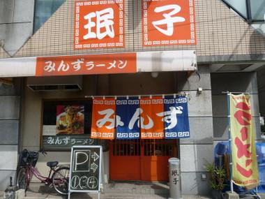 Minzuramenkokura00