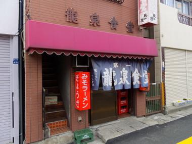 Ryuusensyokudou00