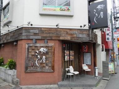 Menyakouji00