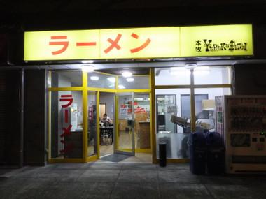 Yarakashitei00