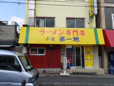 Honkedaiichiasahi00