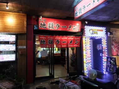 Jigokuramentakaya00