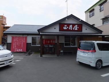 Shyougatuya00
