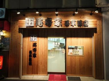 Oichiyabasyamichi00