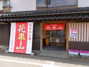 Ramenkakazan00