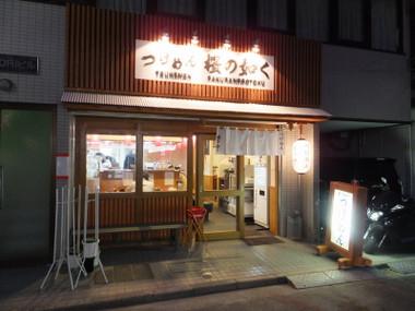 Sakuranogotoku00