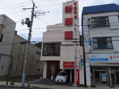 Shinkaenkamaishi00