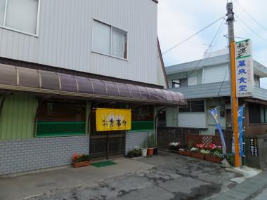 Banraisyokudou00
