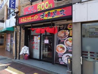 Hakatakuromaru00