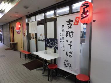 Ramenogawafujigaoka00
