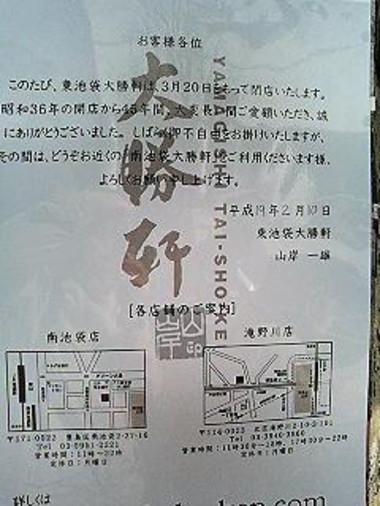 Higashiikebukurotaisyouken04
