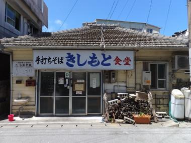 Kishimotosyokudou00