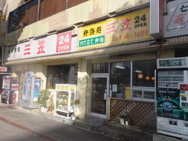 Osyokujidokoromikasa00