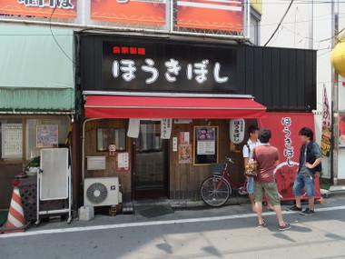 Houkiboshikanda00