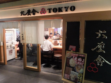 Rokurinsyatokyo00