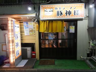 Butakamisama00