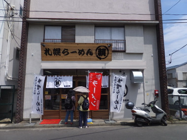 Sappororamenshin00