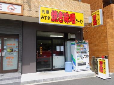 Mizuki10