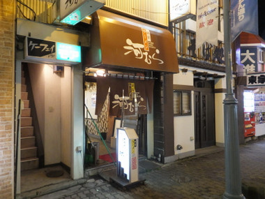 Kusirokawamurahonten00