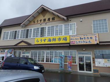 Shiretokosyokudou00