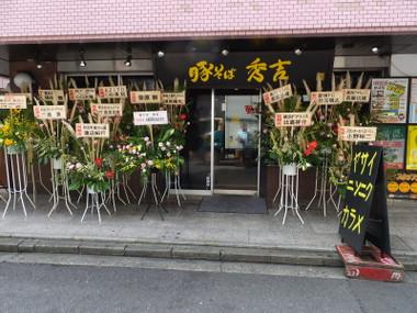 Butasobahideyoshi00