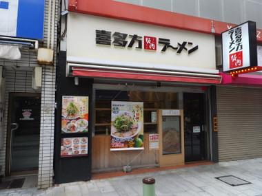 Bannaiishikawacyou00