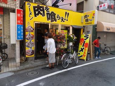 Nikuwokuraehiyoshi00
