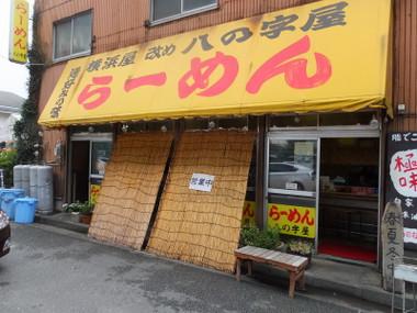 Hachinojiya00