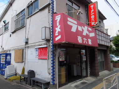 Ichirokuyahonten03