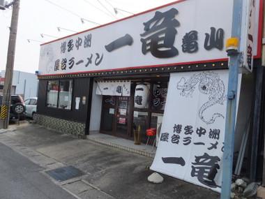 Ichiryuukameyama00