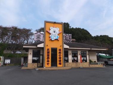 Shirokumakameyama00