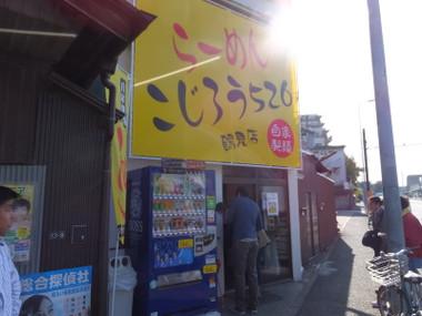 Kojiroutsurumi00