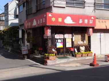 Saiyuukiidogaya00