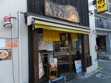 Nogatahopehonten00