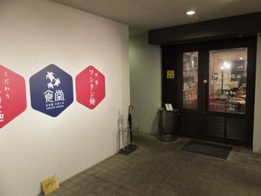 Umigamesyokudou00