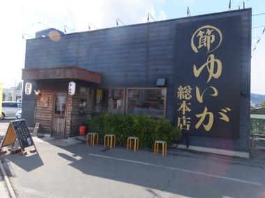 Yuigasouhonten00