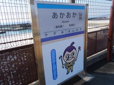 Akaoka02
