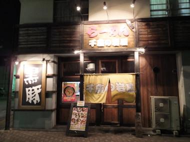 Chikuranoiwaya00