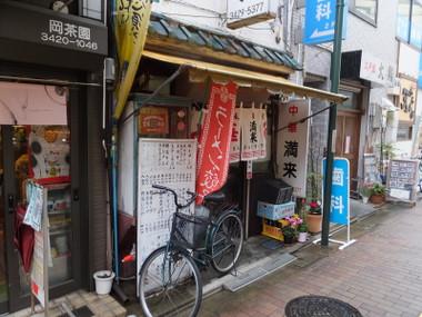 Manraigoutokuji00_2