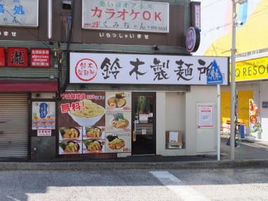 Suzukiseimenjyotsurugamine00