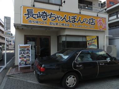 Unzendai3yokohama00