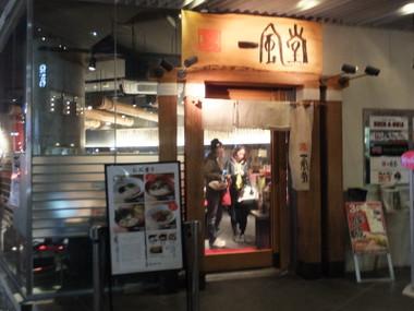 Ippudouyokohamanishiguchi201400