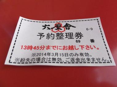 Rokurinsyahonten02