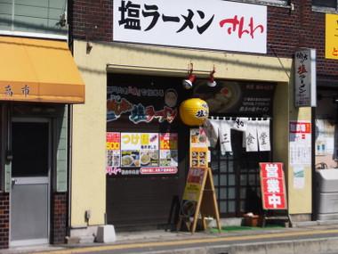 Hakatanosioramensanwamatsuyama00