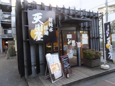 Tengokuya00
