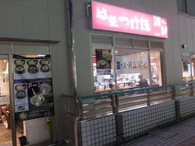 Echigotukemenishinnakayama00
