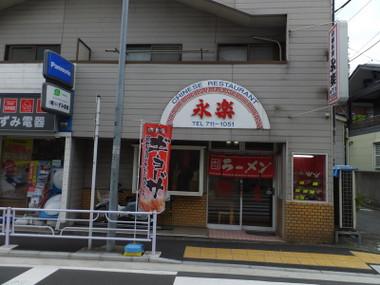 Eirakunagata00