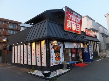 Majimekamoi00