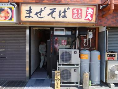 Takagamisyouten00